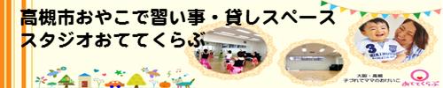 高槻市子連れカルチャースクール/貸しスペース スタジオおててくらぶ